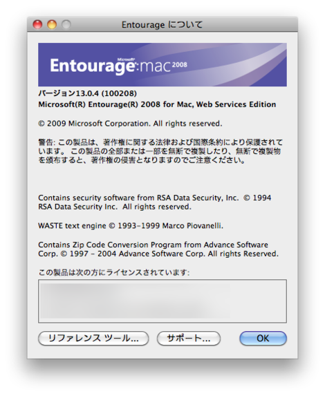 Microsoftentourage_01_476x581