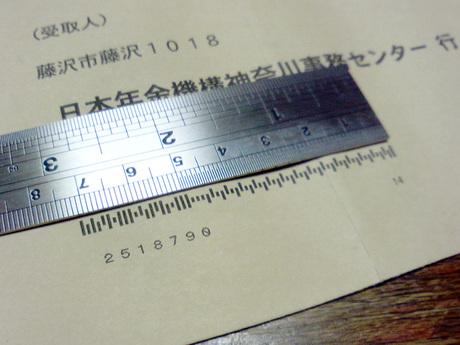 720x540_postalbarcode_03