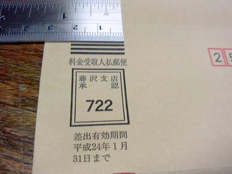 720x540_postalbarcode_04