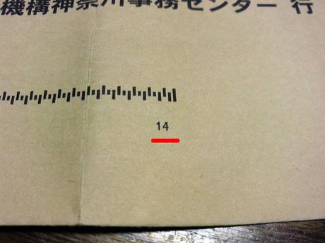 720x540_postalbarcode_05