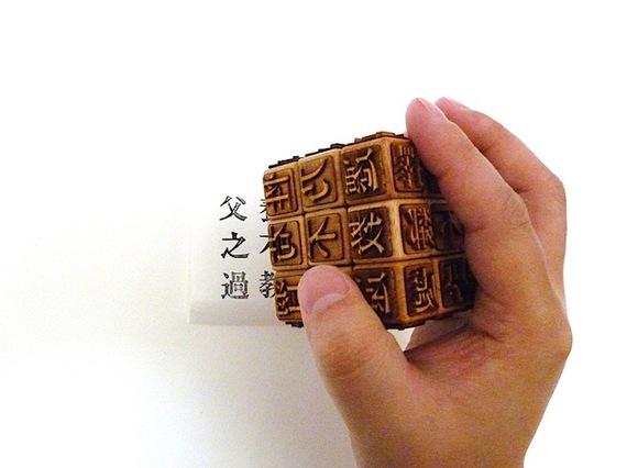 Shaun_chung_type_cube_2