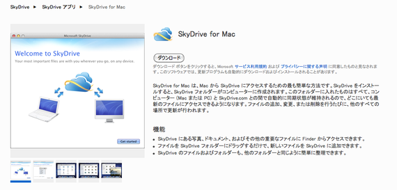 SkyDrive for Mac