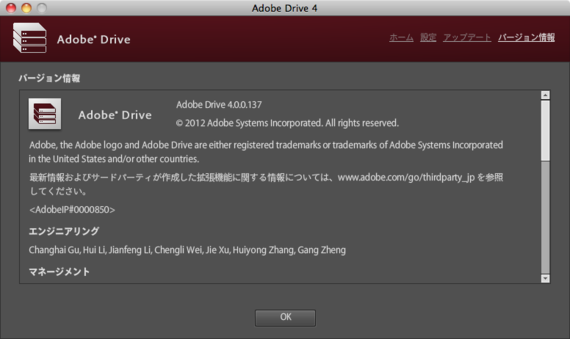 Adobe - Adobe Drive : For Macintosh