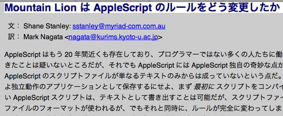 Mountain Lion は AppleScript のルールをどう変更したか