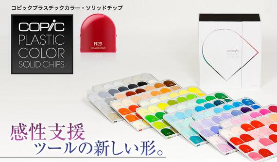 コピックプラスチックカラー・ソリッドチップ