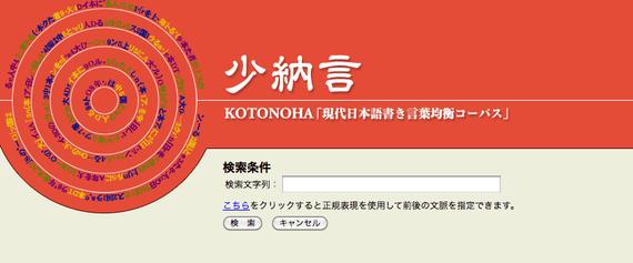 KOTONOHA「現代日本語書き言葉均衡コーパス」 少納言
