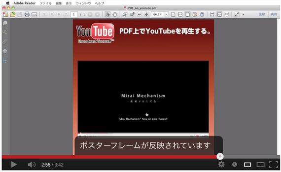 [Adobe Acrobat]PDF上でYouTubeを再生する - YouTube