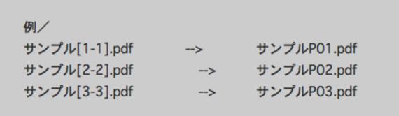 Applescriptでファイル名の一部を置換 | MacintoshのQ&A【OKWave】
