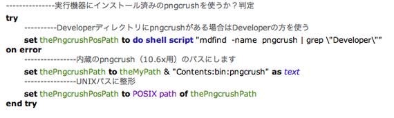 Pngcrush5