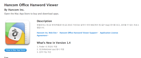 【Mac App Store - Hancom Office Hanword Viewer】
