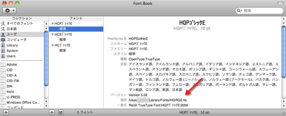 Windows_truetype_font_collection_02