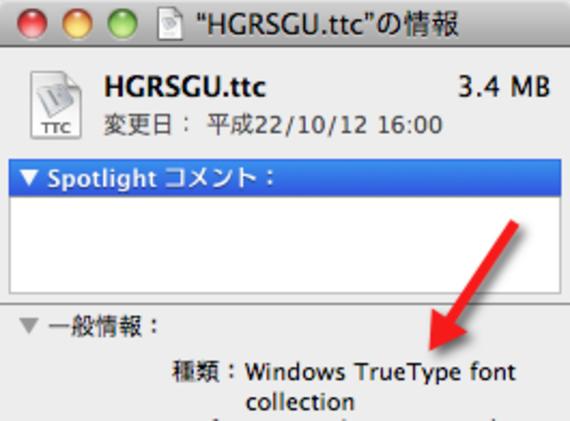 Windows_truetype_font_collection_05