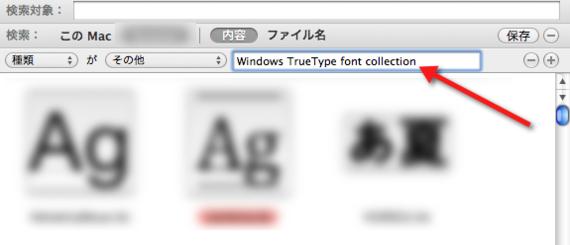 Windows_truetype_font_collection_06