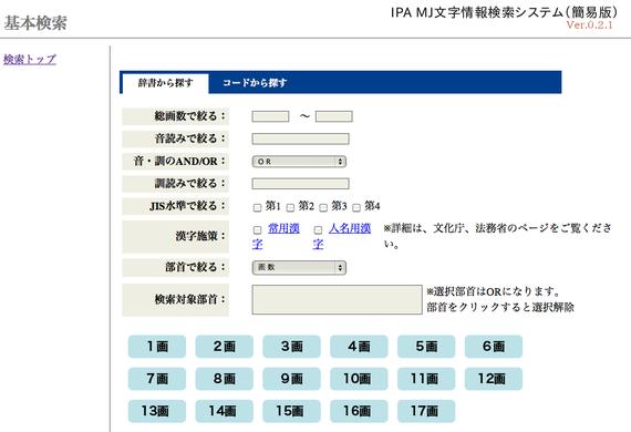 IPA MJ文字情報検索システム(簡易版)