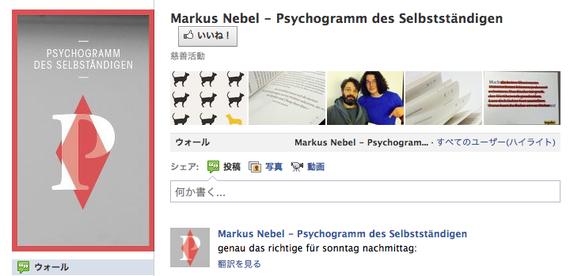 (2) Markus Nebel - Psychogramm des Selbstständigen