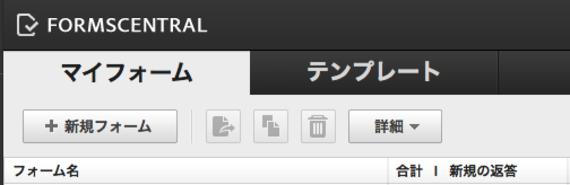 【Adobe FormsCentral】