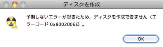 予期しないエラーが起きたため、ディスクを作成できません(エラーコード 0x8002006E)。