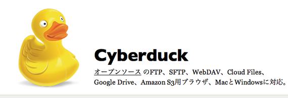 Cyberduck   FTP、SFTP、WebDAV、Cloud Files、Google Drive、S3用ブラウザ、MacとWindowsに対応   Cyberduckについて
