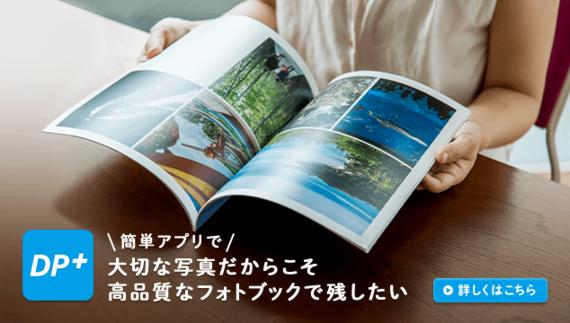 【ドリームページ・プラス|DNPのフォトブック】