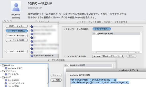 Adobe Community: PDFの一括処理