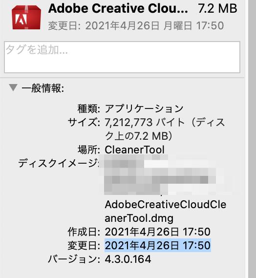 Adobecreativecloudcleanertool